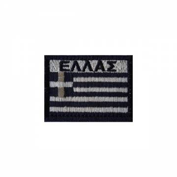 Embroidery Greek Flag (ΕΛΛΑΣ) - Low Visibility